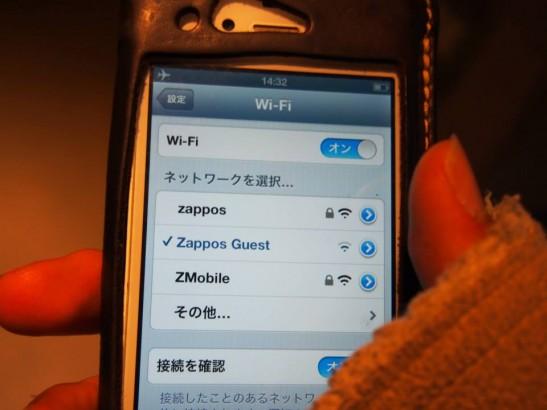 Zappos(ザッポス)のwi-fi画面