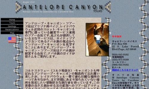 アンテロープ・キャニオン・ツアーズ社