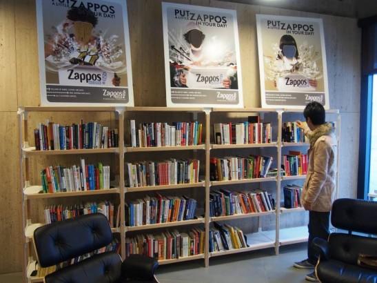 Zappos(ザッポス)の図書館