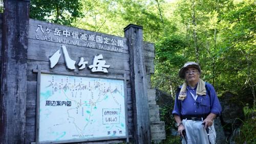 お父さんと八ヶ岳登山スタート