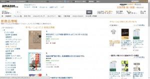 Amazonアマゾンの新商品ランキング1位を獲得しました!