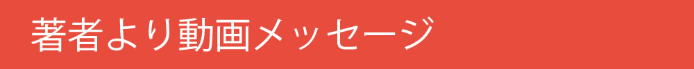 中村あきらより本についてメッセージ