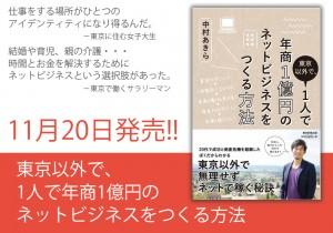 「東京以外で、1人で年商1億円のネットビジネスをつくる方法 中村あきら(朝日新聞出版)