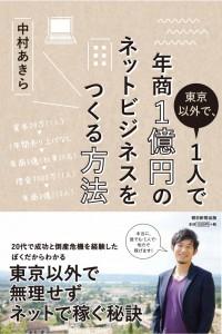 中村あきら著書「東京以外で、1人で年商1億のネットビジネスをつくる方法」