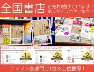 全国書店でも売れ続けています!ありがとうございます!アマゾンランキングでも各部門上位を獲得!