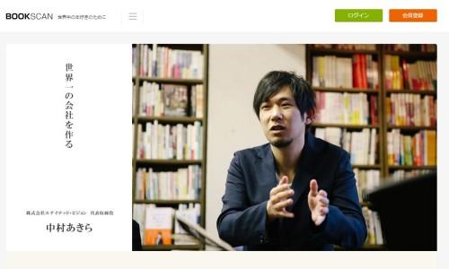 BOOKSCAN(ブックスキャン)中村あきらインタビュー
