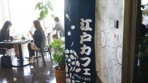 Google江戸カフェ