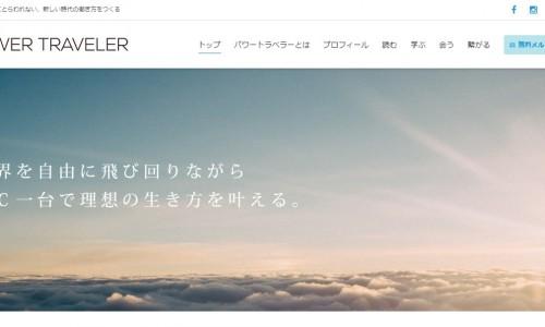パワートラベラ―の坂口さんのサイト