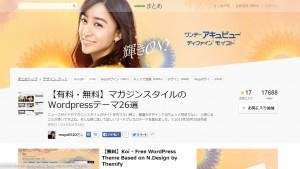 【有料・無料】マガジンスタイルのWordpressテーマ26選
