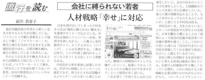 日経産業新聞「流行を読む」中村あきら記事