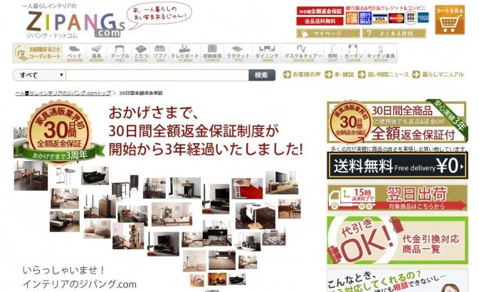 ZIPNAGs(ジパング).comの30日間全額返金保証