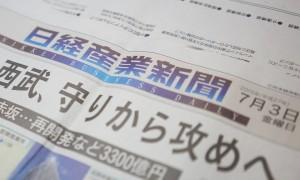 日経産業新聞「流行を読む」にて取りあげていただきました!