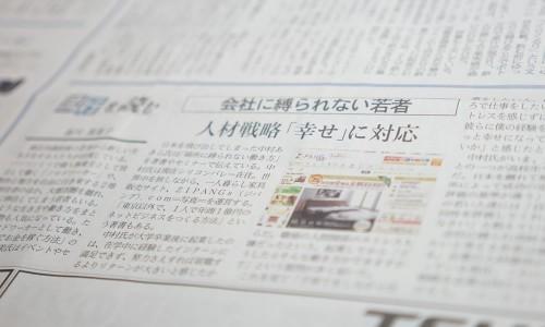 日経産業新聞「流行を読む」コラム中村あきら