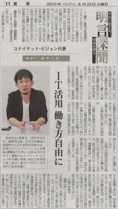 中村あきら沖縄タイムス「名言深聞」写真