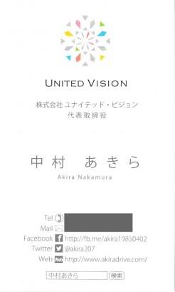 中村あきら名刺デザイン表面