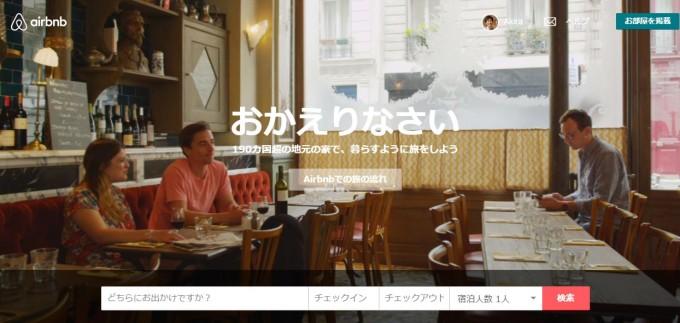 Airbnb(エアー・ビー・アンド・ビー)