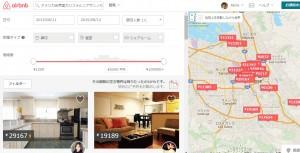 Airbnb(エアー・ビー・アンド・ビー)の検索結果画面