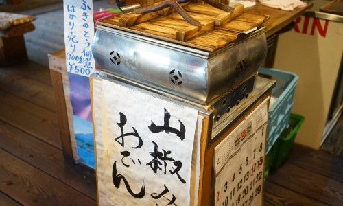 天下茶屋(てんかぢゃや)の山椒おでん