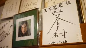 天下茶屋(てんかぢゃや)のピース又吉のサイン