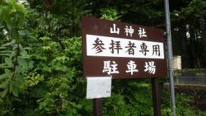 新屋山神社には駐車場がある