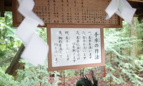 「新屋山神社」の手水の作法