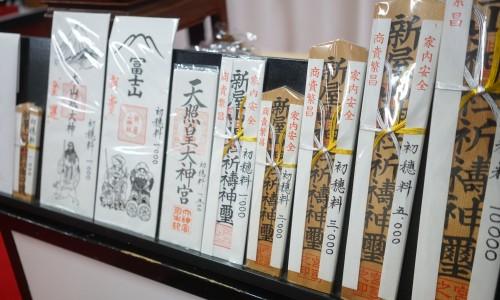 「新屋山神社」のお札