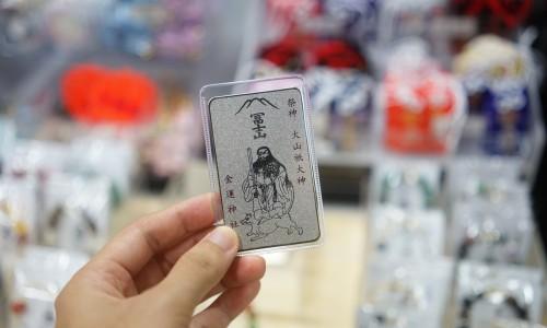 「新屋山神社」の金運カード