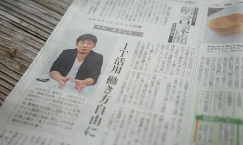 中村あきら沖縄タイムスに掲載