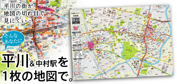 地理人の空想地図