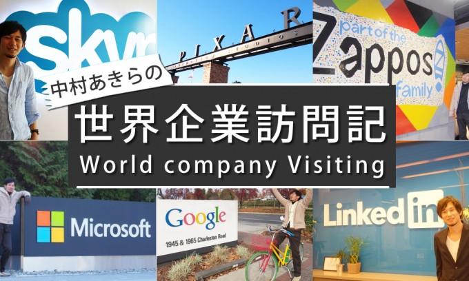 世界企業訪問記
