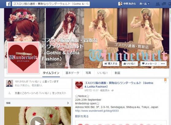 ゴスロリ通販のフェイスブックページ