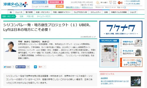 沖縄タイムス「シリコンバレー発・地方創生プロジェクト」