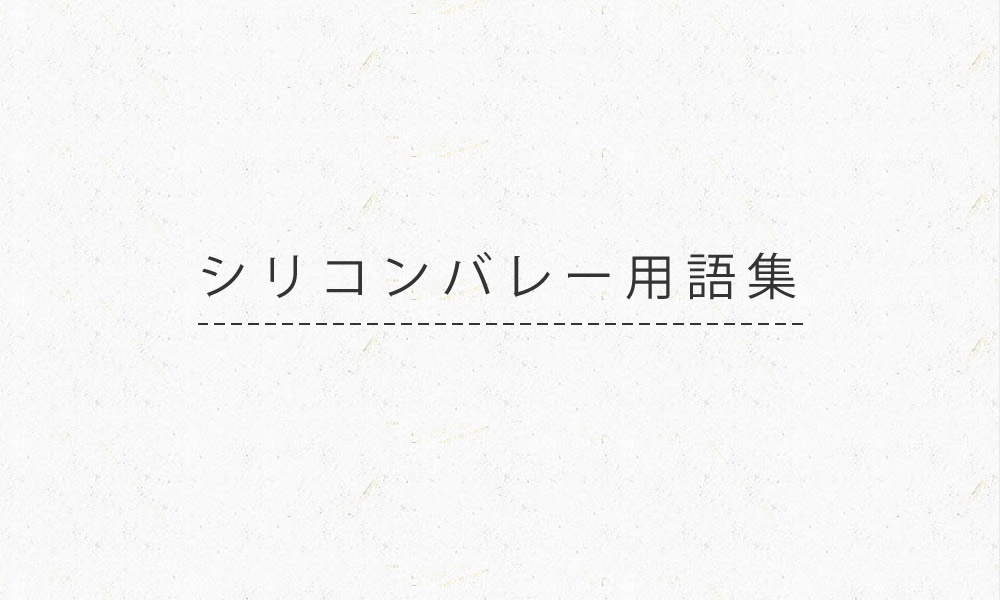 シリコンバレー用語集