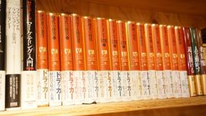 東京天狼院のビジネス書ドラッカー