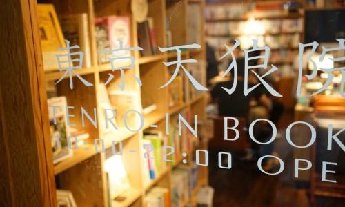 東京天狼院書店