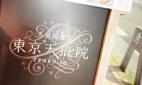 東京天狼院の看板