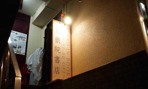 天狼院書店の看板