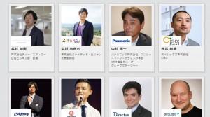 アドテック東京(ad:tech tokyo)の公式スピーカー