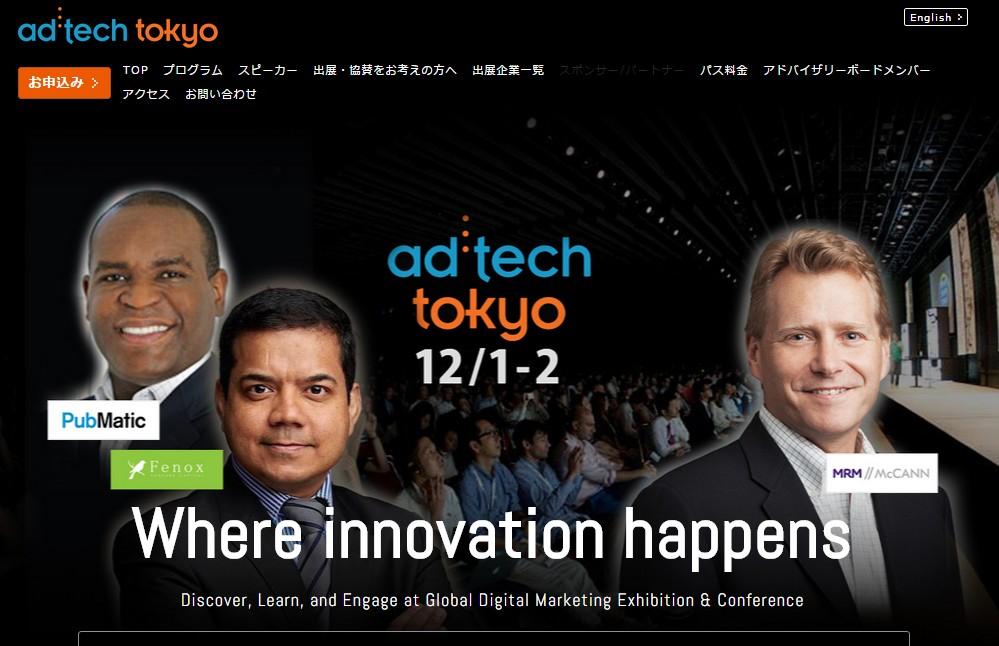 アドテック東京(ad:tech tokyo)