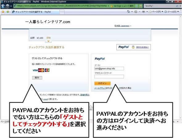 ①メール内に記載されている金額をご確認ください。 ②金額にお間違いがなければメール内に記載されているURLをクリックしてください。