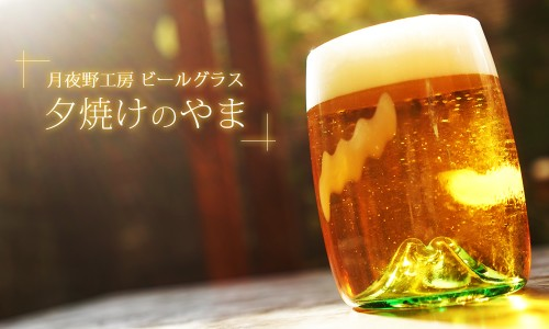 月夜野工房ビールグラス「夕焼けのやま」