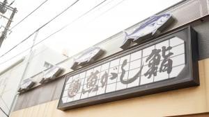 『沼津 魚がし鮨 港店』