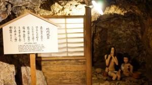 土肥金山坑道内の温泉