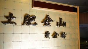 土肥金山黄金館の看板