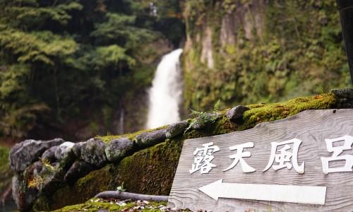 天城荘露天風呂の看板