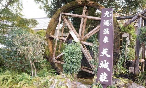 大滝温泉天城荘の看板