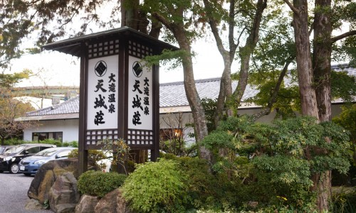 大滝温泉『天城荘(あまぎそう)』
