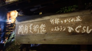 レストランひぐらしの看板