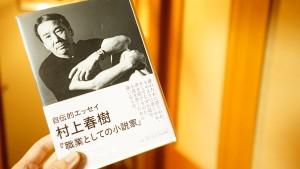 村上春樹「職業としての小説家」