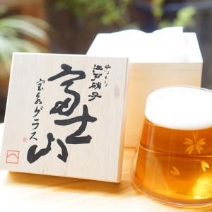 富士山宝永グラスビール木箱入り